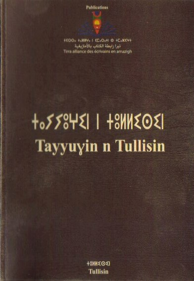Read more about the article Tayyuɣin n tullisin