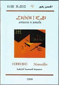 Read more about the article L'histoire contemporaine de Souss racontée sous forme de nouvelles