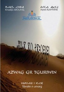 Couverture d'ouvrage: Azwag gr tguriwin