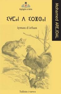 يعزز الكتابة للطفل بالأمازيغية  iɣman d irfsan