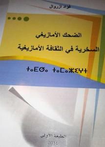 Read more about the article الضحك الامازيغي إصدار جديد لفؤاد ازروال