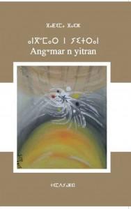 Read more about the article Angwmar n itran : مجموعة شعرية للأستاذة الشاعرة فاطمة فايز