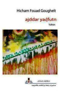 Couverture d'ouvrage: Ajddar yaDfutn