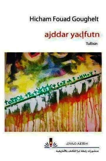 ajddar-yadfutn-gughelt