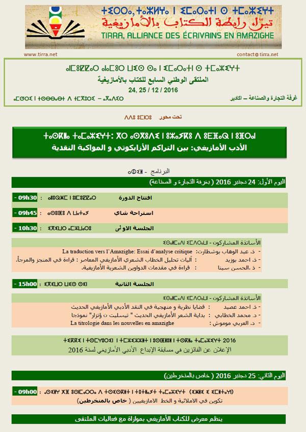 programme-7-rencontre-tirra-decembre-2016-2