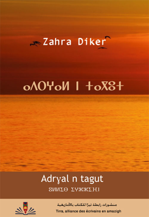 Read more about the article Adrghal n tagut : إصدار جديد للكاتبة  زهرة ديكر