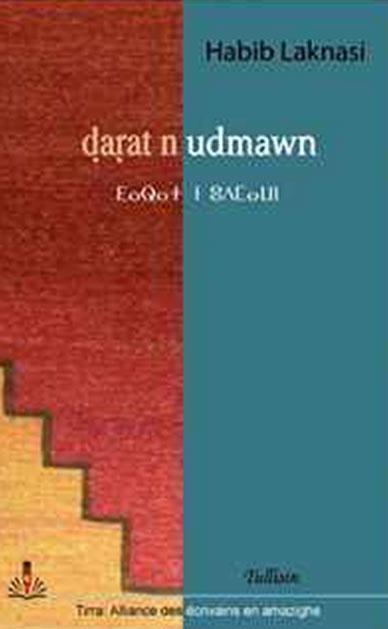 Read more about the article أو  خلف الأقنعة Darat n udmawn   : مجموعة قصصية للحبيب لكناسي