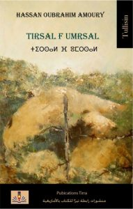 Couverture d'ouvrage: Tirsal f umrsal