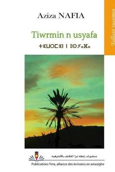 Read more about the article أو براجم الإحساس إصدار جديد للكاتبة عزيزة نفيع Tiwrmin n usyafa