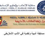 مسابقة أدبية ونقدية في الأدب الأمازيغي
