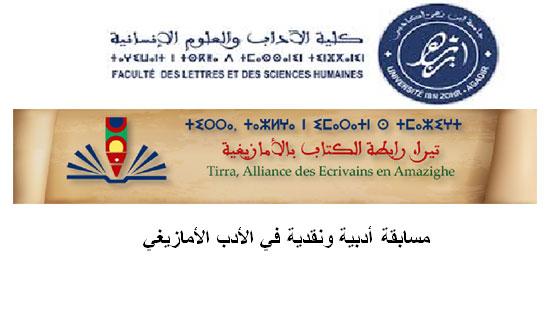 Read more about the article مسابقة أدبية ونقدية في الأدب الأمازيغي