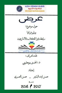 Read more about the article بيبليوغرافيا رابطة تيرا للكتاب بالأمازيغية
