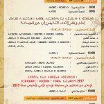 الملتقى الثامن للكتاب بالأمازيغية