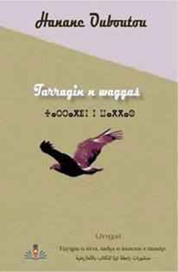 Read more about the article Tarragin n waggas:  رواية لحنان أبوتو  نالت الجائزة الأولى لـ «تيرا» رابطة الكتاب بالأمازيغية