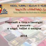 Timzizzlt n tirra s tmazight مسابقة رابطة تيراّ للإبداع الأمازيغي
