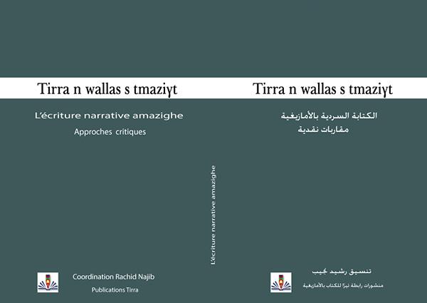 Read more about the article إصدار جديد:  الكتابة السردية بالأمازيغية – مقاربات نقدية
