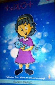 Read more about the article قصة «تنيرت» للأطفال إصدار جديد للكاتب رشيد اوبغاج