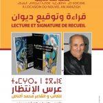 قراءة وتوقيع ديوان للكاتب محمد أكوناض