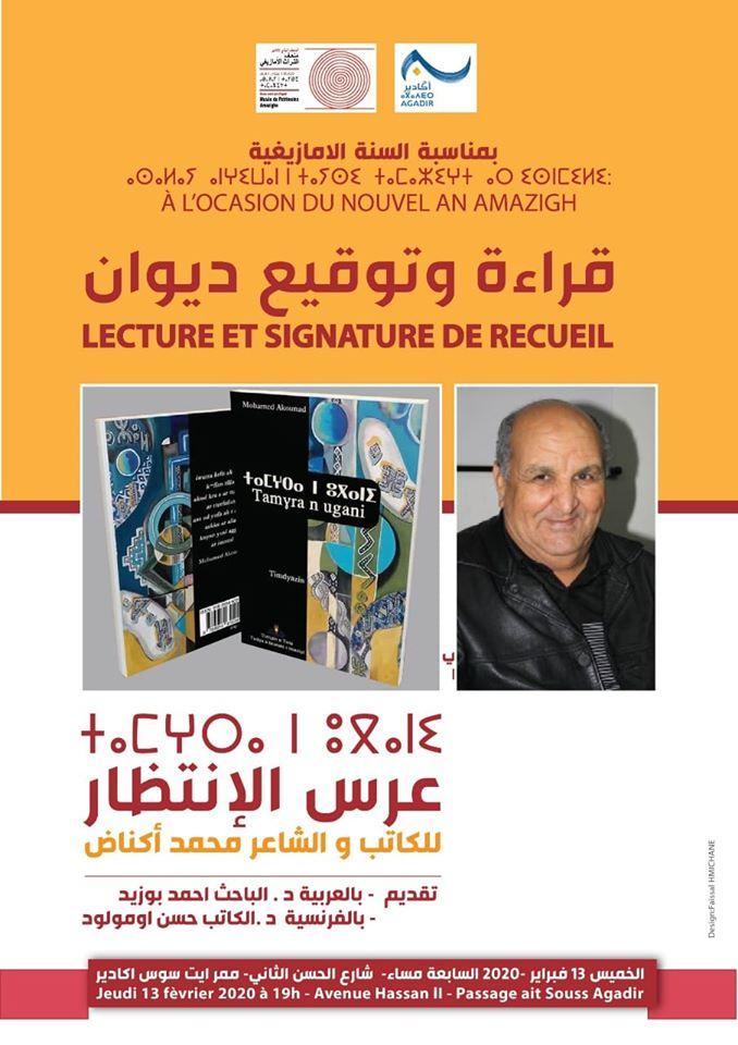 Read more about the article قراءة وتوقيع ديوان للكاتب محمد أكوناض