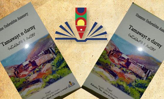 Read more about the article Tiɣri ɣ ungal » Tamawayt n darnɣ » n Hasan Ubrahim