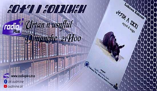 Read more about the article Urtan n usnflul: Aɣyul d uzgn n Lahsen Zaheur