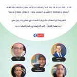 ⴰⵏⵎⵓⵇⵇⴰⵔ ⵏ ⵜⵣⵍⵖⴰ ⵏ ⵜⵉⵔⵔⴰ – لقاء أدبي من تنظيم رابطة تيرا للكتاب بالأمازيغية