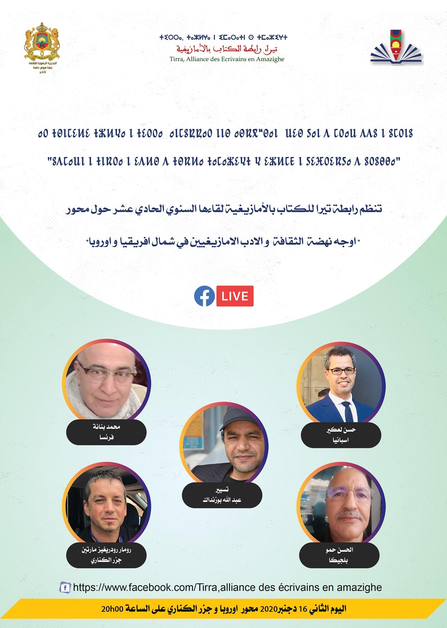 Read more about the article ⴰⵏⵎⵓⵇⵇⴰⵔ ⵏ ⵜⵣⵍⵖⴰ ⵏ ⵜⵉⵔⵔⴰ – لقاء أدبي من تنظيم رابطة تيرا للكتاب بالأمازيغية