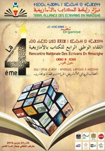 Read more about the article جائزة رابطة تيرا للكتاب المبدعين بالامازيغية – 2013
