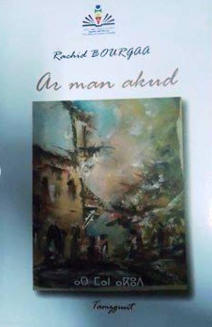 مسرحية للكاتب الامازيغي رشيد بوركع «Ar man akud ?»