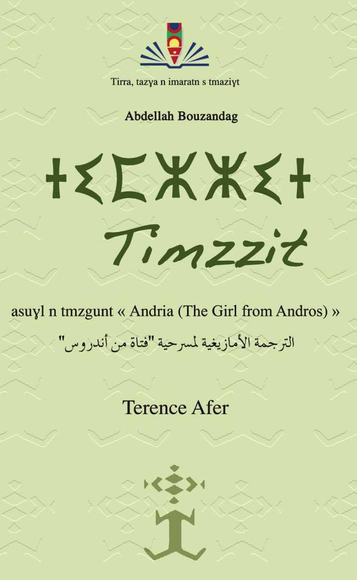 Read more about the article Abdellah Bouzandag: «Timzzit» Asuɣl s tmaziɣt n tmzgunt » Andrea»