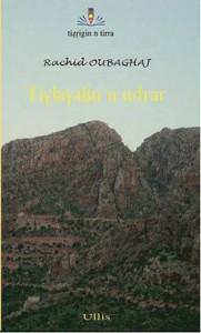 تيغلاغالين ن ءودرار  – أصداء الجبل، عمل أدبي جديد للكاتب رشيد أوبغاج