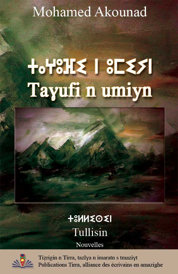 Couverture d'ouvrage: Taγufi n umiyn