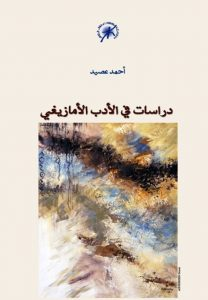 Read more about the article دراسات في الأدب الأمازيغي كتاب جديد لأحمد عصيد