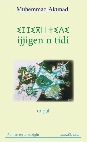 """Yat tɣri ɣ ungal """"Ijjign n tidi"""""""