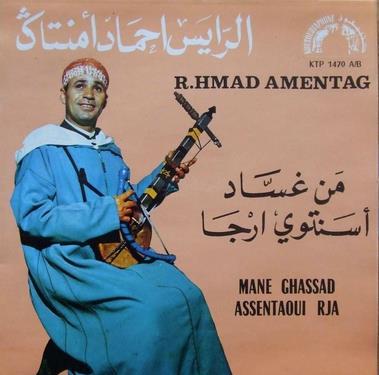 لمحة عن أغنية الروايس الأمازيغية