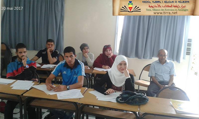 Read more about the article الدورة التكوينية الثالثة حول كتابة المقالة باللغة الأمازيغية