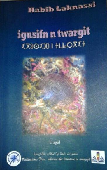 Read more about the article Igusifn n twargit :نص روائي للكاتب حبيب الكناسي