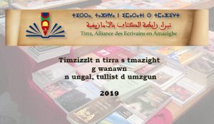 Timzizzlt n tirra s tmazight  –  مسابقة رابطة تيراّ للإبداع الأمازيغي