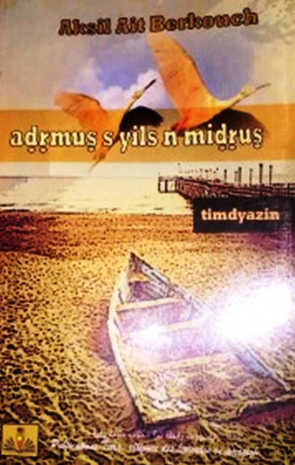 aDRmuS s yils n miDRuS:  إصدار جديد للشاعر أكسيل ايت بركوش