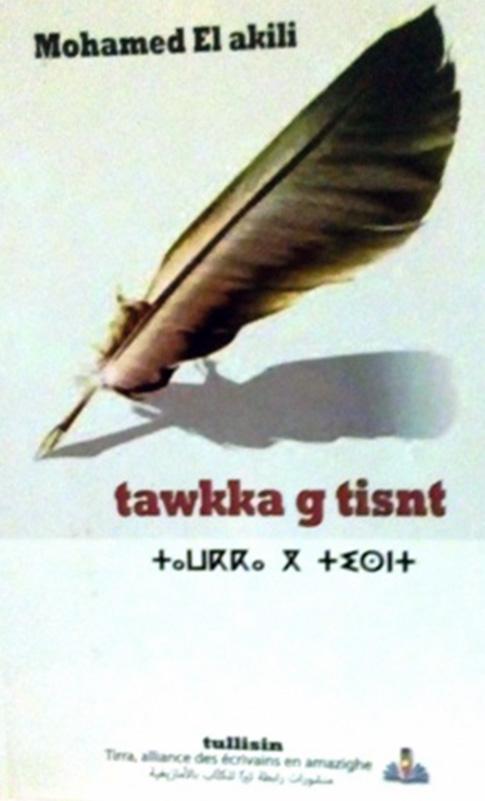 Tawkka g tisnt: مجموعة قصصية جديدة للكاتب محمد العقيلي