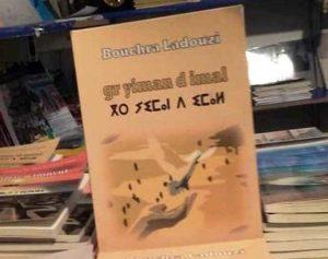 Couverture d'ouvrage: Gr yiman d imal
