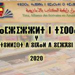 مسابقة رابطة تيراّ للإبداع الأمازيغي في مجالات القصة والرواية والمسرح لسنة 2020