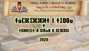 Read more about the article مسابقة رابطة تيراّ للإبداع الأمازيغي في مجالات القصة والرواية والمسرح لسنة 2020