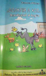 Couverture d'ouvrage: Asrdγyul d targwa